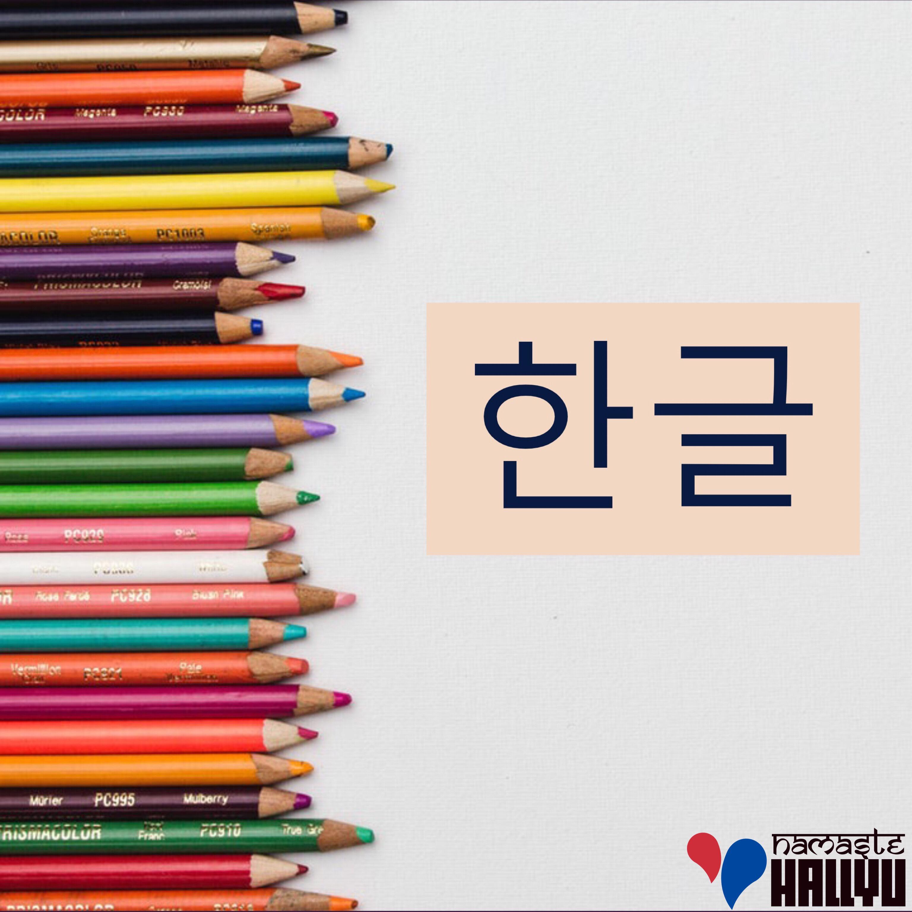 namastehallyu_learnkoreanbasics