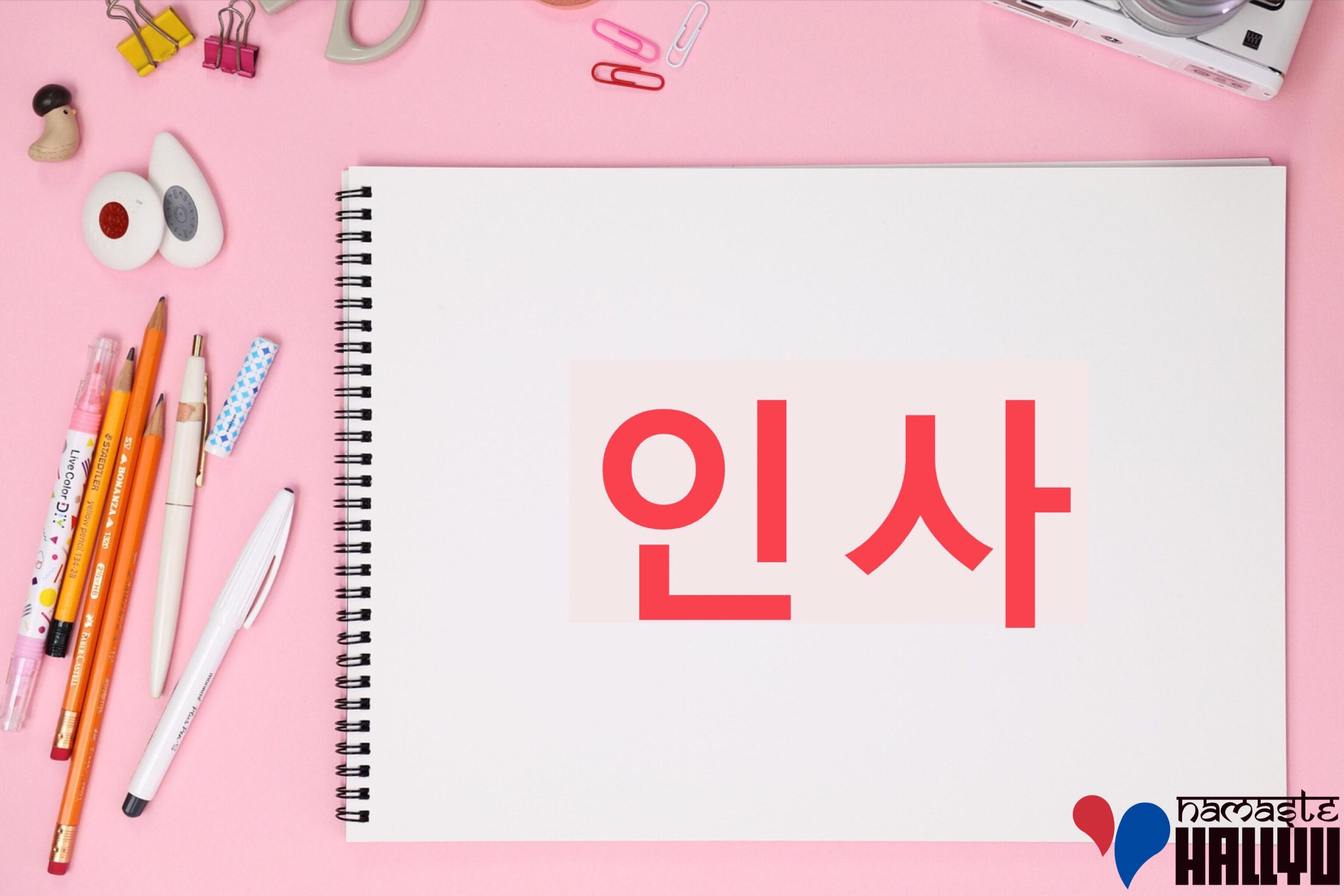 koreangreetings