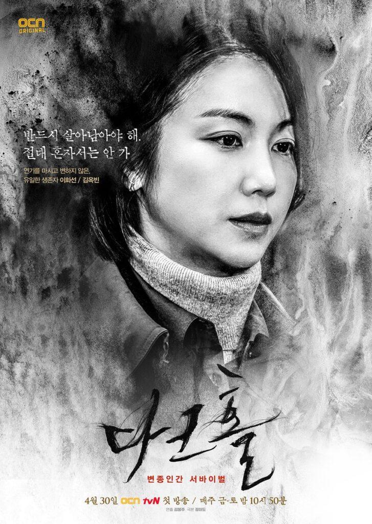 Kim Ok Bin